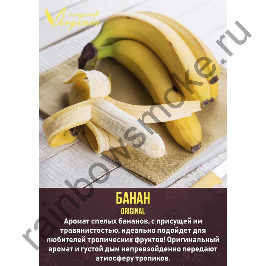 Original Virginia 50 гр - Банан