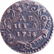ДЕНЬГА 1734 ГОДА, ЕЛИЗАВЕТА 1