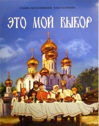 Это мой выбор. Православная детская литература