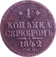 1 КОПЕЙКА СЕРЕБРОМ 1842 год, НИКОЛАЙ 1