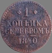 1 КОПЕЙКА СЕРЕБРОМ 1840 год, НИКОЛАЙ 1