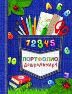 """Портфолио дошкольника """"Скоро в школу"""" (арт. 39428)"""