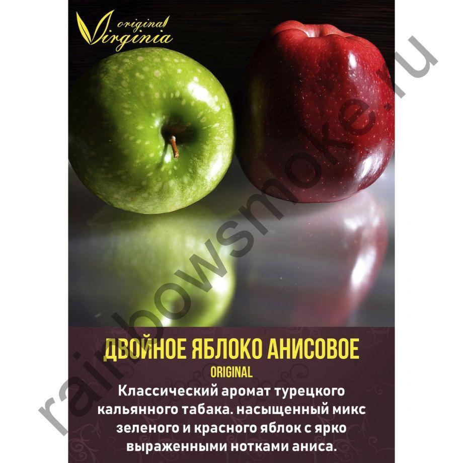 Original Virginia 50 гр - Двойное Яблоко Анисовое