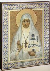 Елизавета Феодоровна