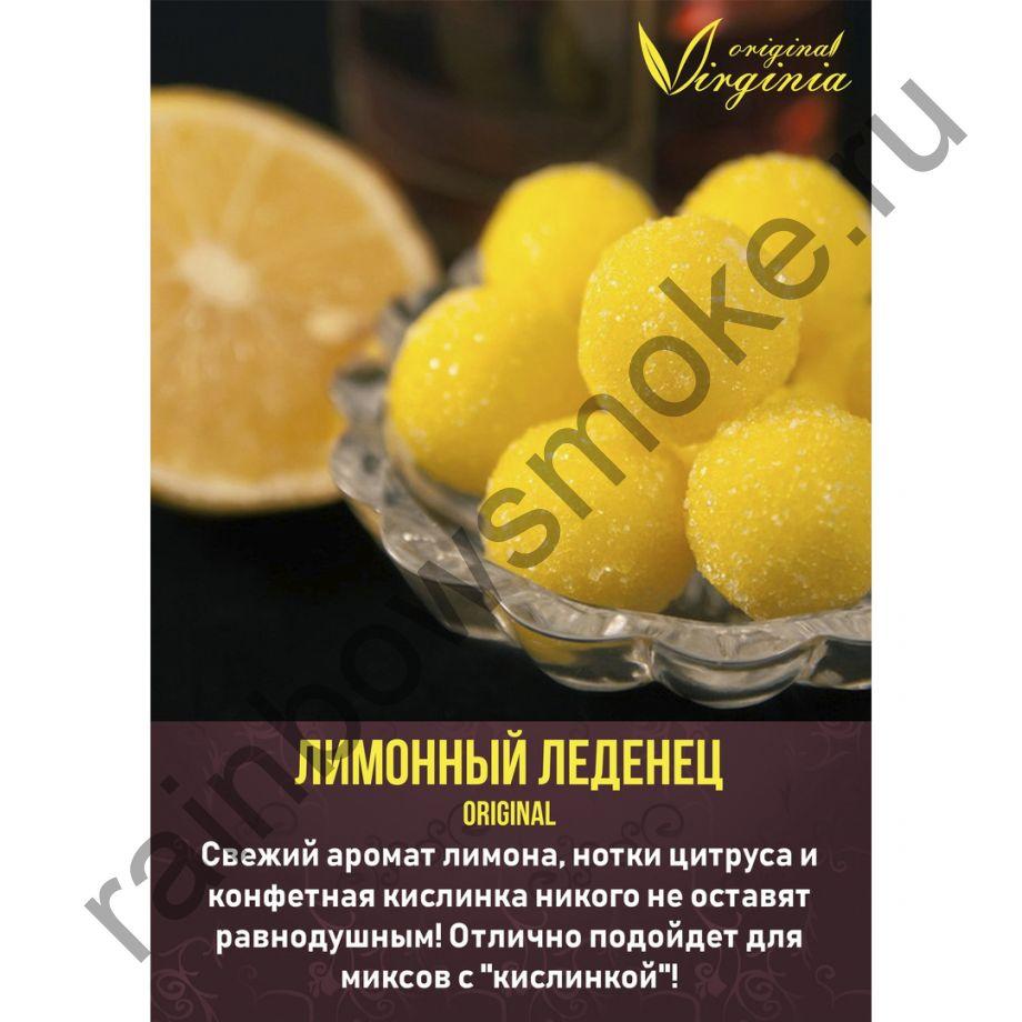 Original Virginia 50 гр - Лимонный Леденец