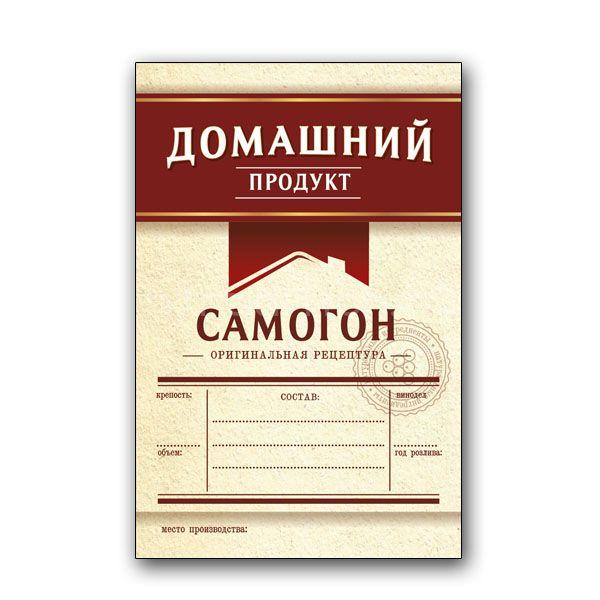 Этикетка Самогон, бордо, 48 шт.