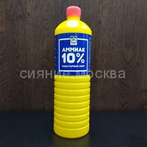 Аммиак (нашатырный спирт) 10%, 1 л