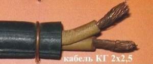 Кабель КГ 2х2,5 (ГОСТ) силовой медный гибкий дв. изоляция резина от -40 до +50°С 660В