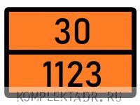 Табличка 30-1123