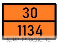 Табличка 30-1134