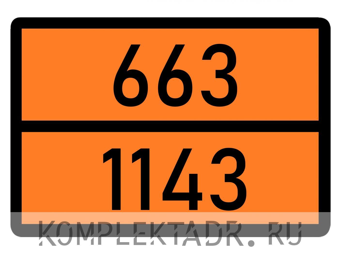 Табличка 663-1143