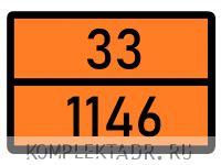 Табличка 33-1146