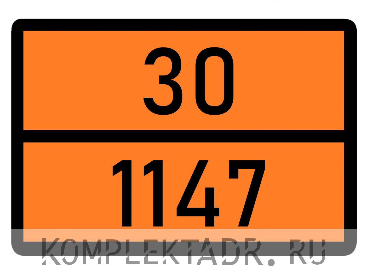 Табличка 30-1147