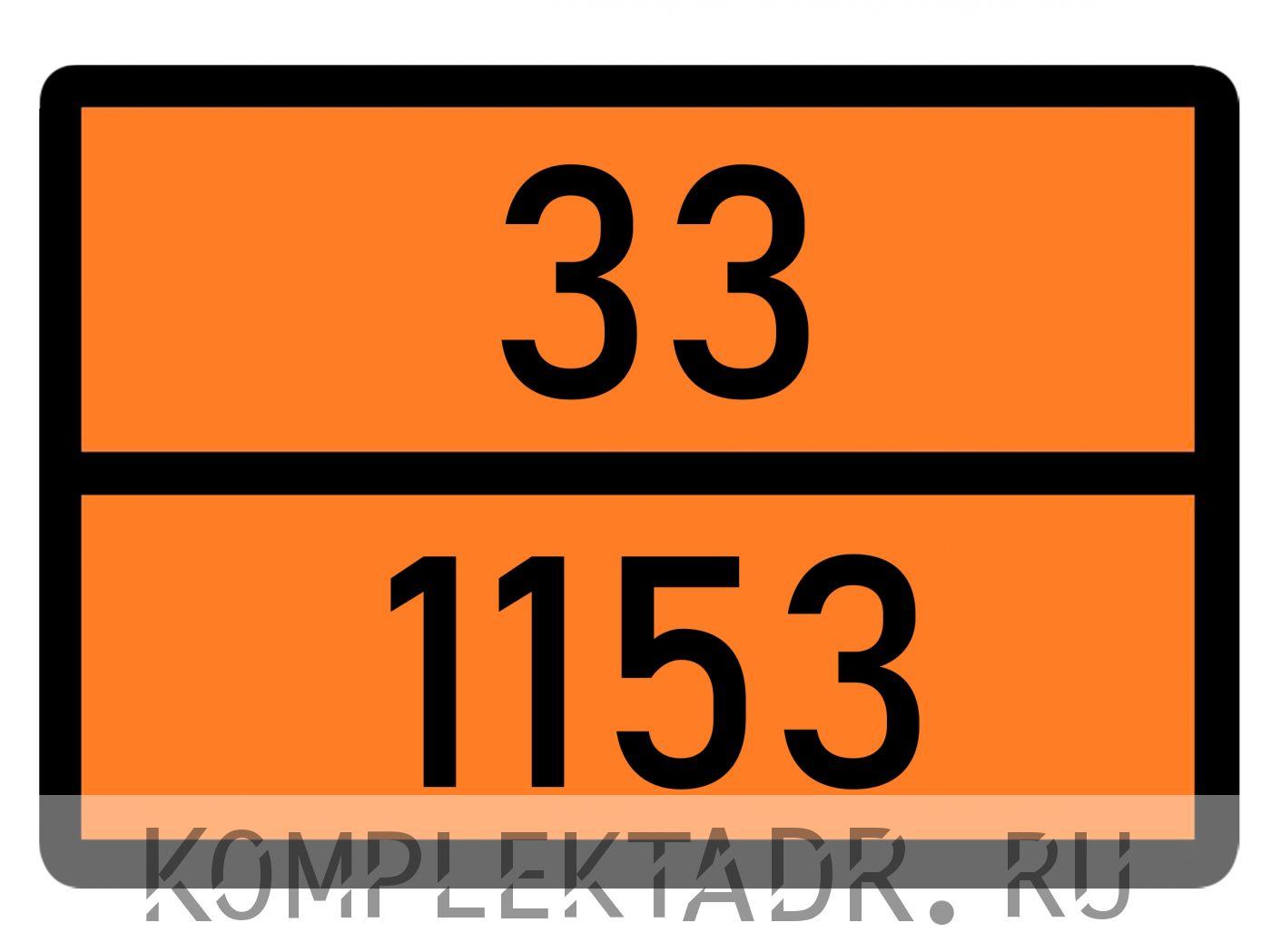 Табличка 33-1153