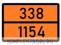 Табличка 338-1154