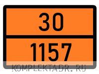 Табличка 30-1157