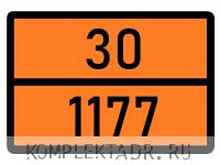 Табличка 30-1177