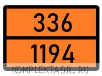 Табличка 336-1194