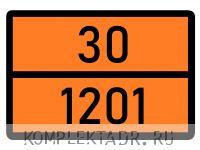 Табличка 30-1201