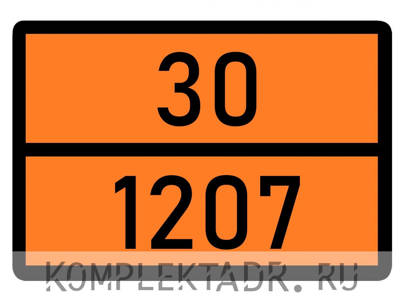 Табличка 30-1207