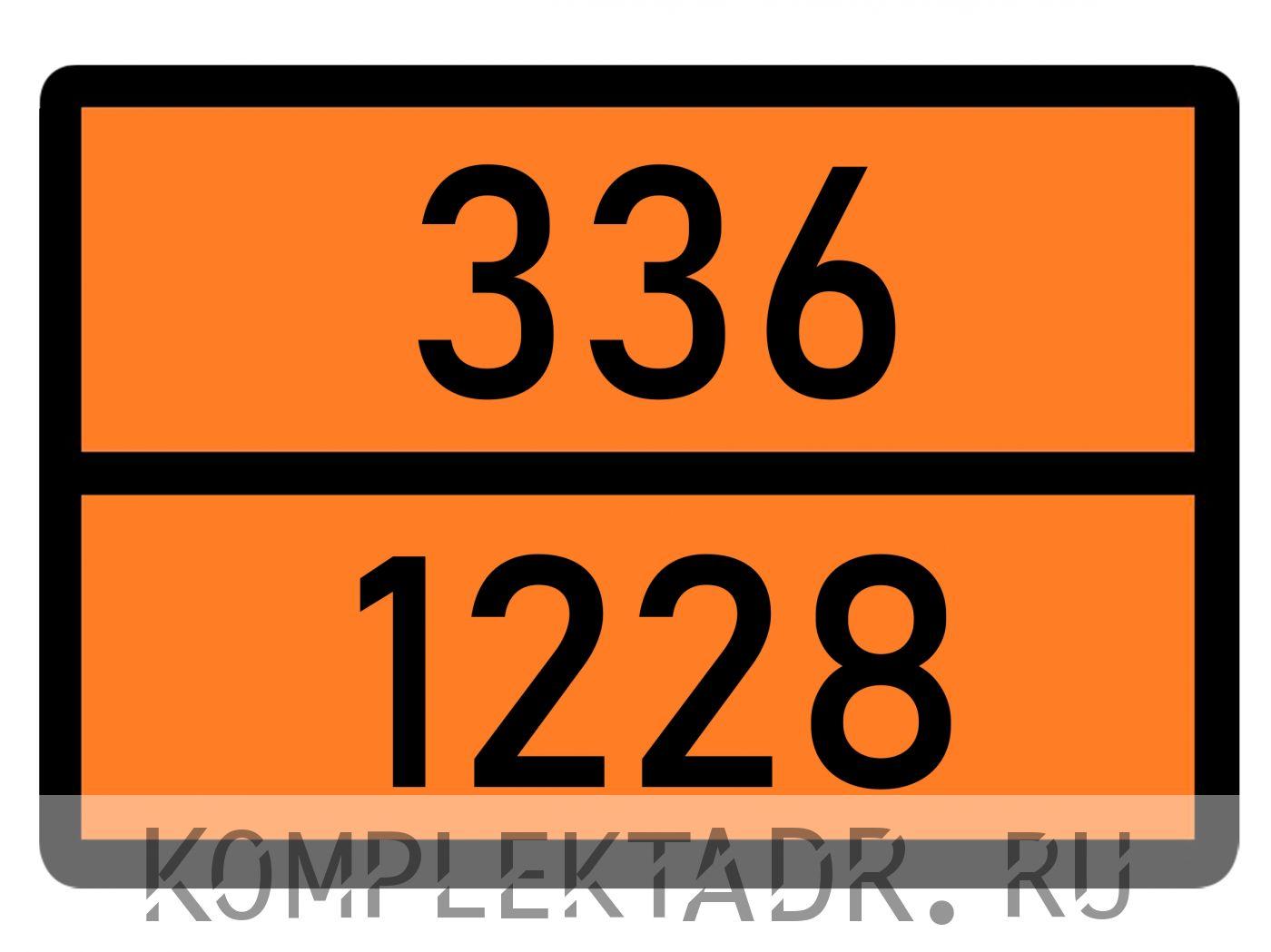 Табличка 336-1228