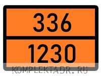 Табличка 336-1230