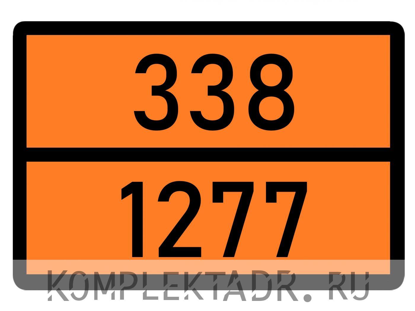 Табличка 338-1277