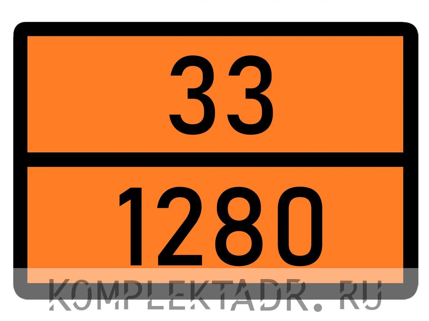 Табличка 33-1280