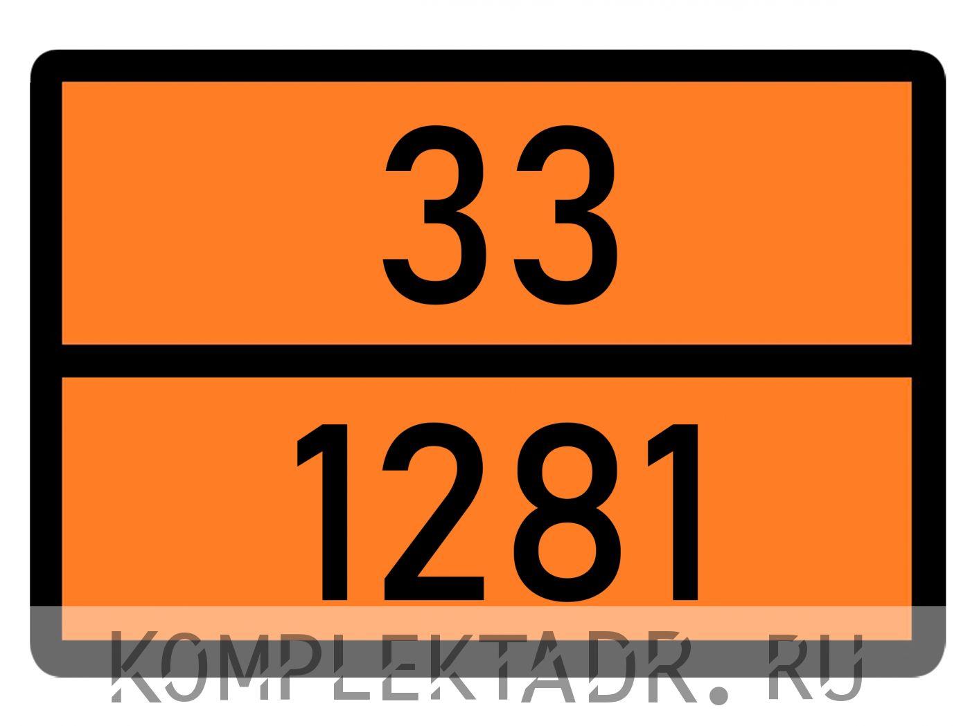 Табличка 33-1281