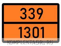 Табличка 339-1301