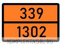 Табличка 339-1302