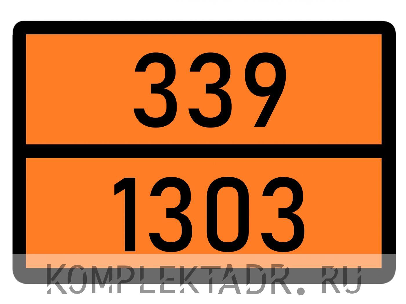 Табличка 339-1303