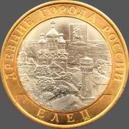 10 РУБЛЕЙ 2011 - ЕЛЕЦ, СпМД - оборот