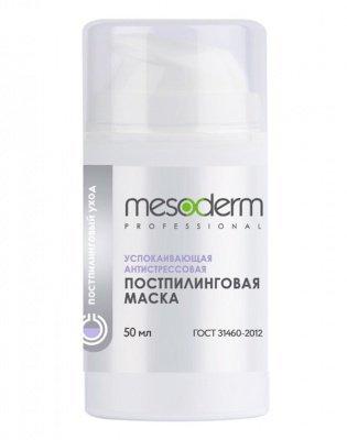 Успокаивающая антистрессовая постпилинговая маска 50 мл MESODERM