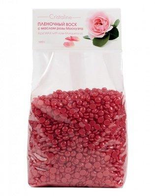 Пленочный воск с маслом розы москуэта в гранулах, Cristaline, 1 кг.