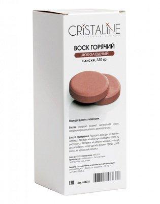 Горячий воск шоколадный Cristaline, 330 гр.