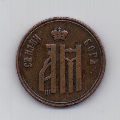 жетон 1883 года RR !!! Коронация Александра III