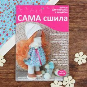 Набор для создания текстильной куклы Кл-019К   4300000