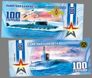 100 РУБЛЕЙ ПАМЯТНАЯ СУВЕНИРНАЯ КУПЮРА - ПОДВОДНЫЕ СИЛЫ ВМФ РОССИИ