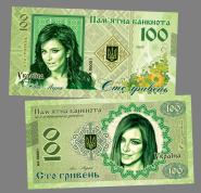 100 ГРИВЕН ПАМЯТНАЯ СУВЕНИРНАЯ КУПЮРА - АНИ ЛОРАК