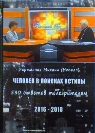 Человек в поисках истины. 530 ответов телезрителям. Иеромонах Михаил (Чепель)