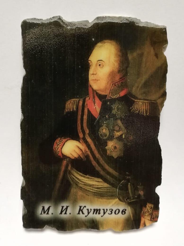 Магнит Кутузов