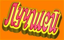 Форма для мыла и шоколада слово Лучшей