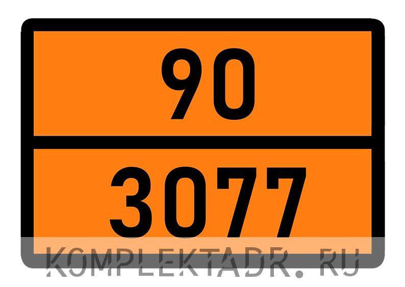 Табличка 90-3077