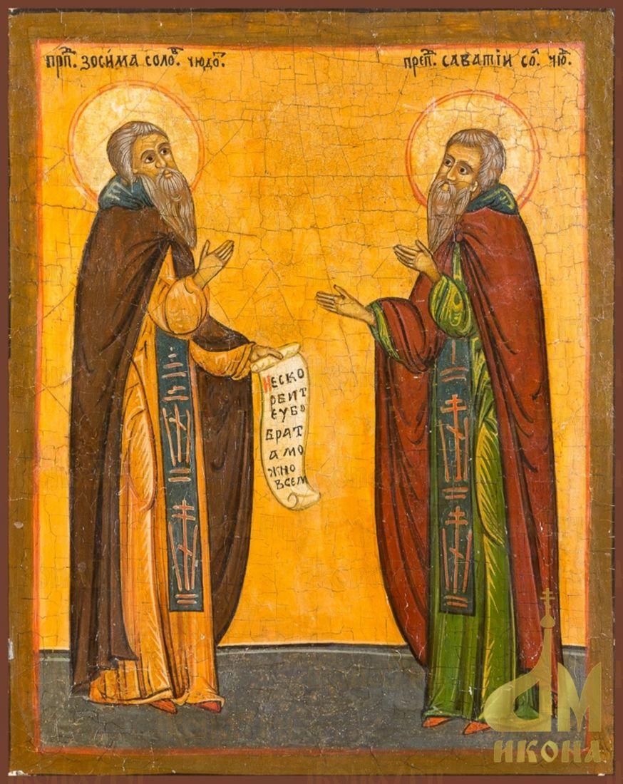 Икона Соловецкие преподобные Зосима и Савватий
