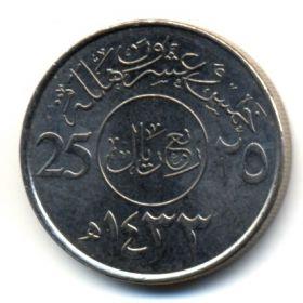 Саудовская Аравия 25 халалов 2012