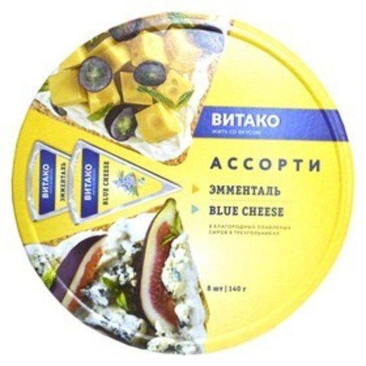 Сыр плавленый Ассорти Эмменталь/Блю чиз треуг. 50%  140г Витако