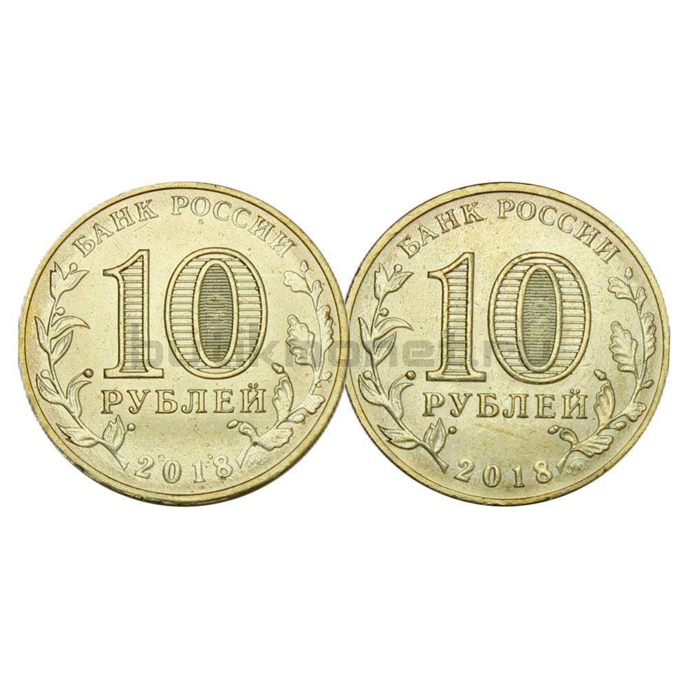 Набор 10 рублей 2018 ММД Талисман и Эмблема (Универсиада в Красноярске 2019)