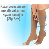 Компрессионные гольфы Zip Sox (Зип Сокс), цвет телесный (2)