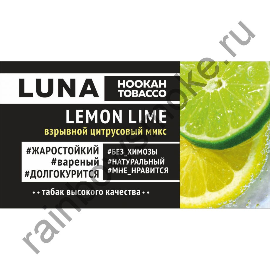 Luna 50 гр - Lemon Lime (Лимон Лайм)